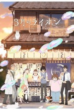 Poster anime 3-gatsu no Lion 2nd SeasonSub Indo