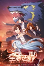 Poster anime Quanzhi Fashi 4th Season Sub Indo