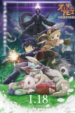 Poster anime Made in Abyss Movie 2: Hourou Suru Tasogare Sub Indo