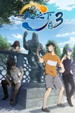 Poster anime Hitori no Shita: The Outcast S3 Sub Indo