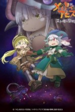 Poster anime Made in Abyss Movie 3: Fukaki Tamashii no Reimei Sub Indo