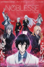Poster anime Noblesse Sub Indo