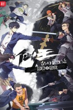 Nonton anime The Daily Life of the Immortal King Sub Indo