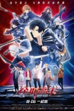 Nonton anime Quan Zhi Gao Shou Movie Sub Indo
