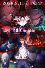 Fate/stay night Movie: Heaven's Feel – III. Spring Song
