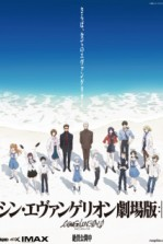 Poster anime Evangelion: 3.0+1.0 Thrice Upon a Time Sub Indo